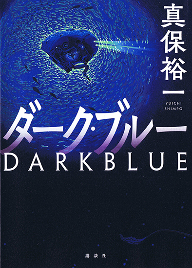 ダーク・ブルー1.jpg