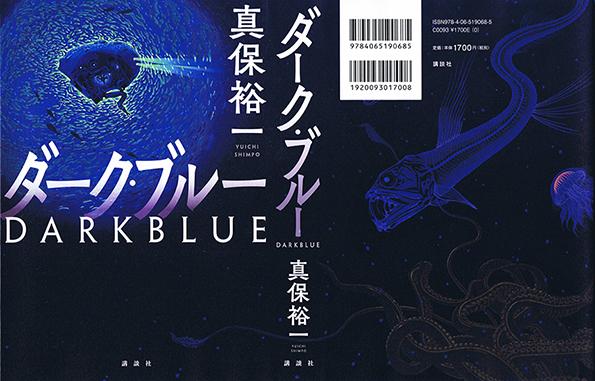 ダーク・ブルー2.jpg