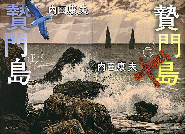 贄門島2.jpg