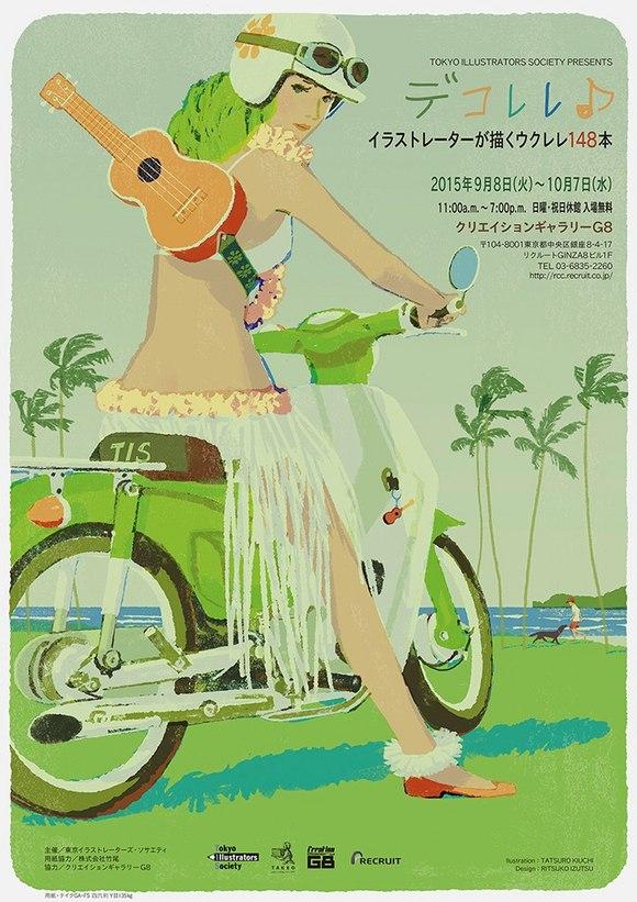 web_tis2015_poster-685x970.jpg